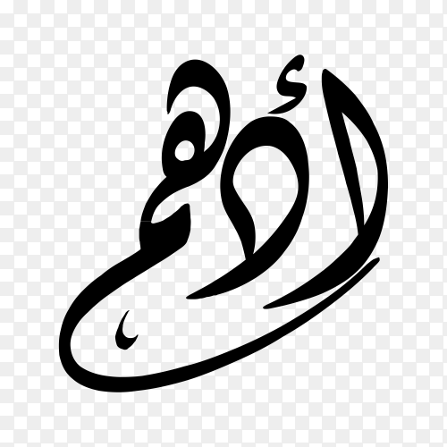 Adham Name with Arabic calligraphy on transparent background PNG
