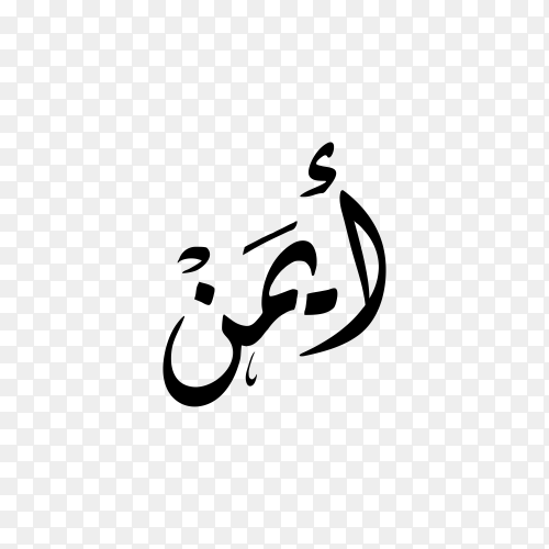 Ayman Name with Arabic calligraphy premium vector PNG