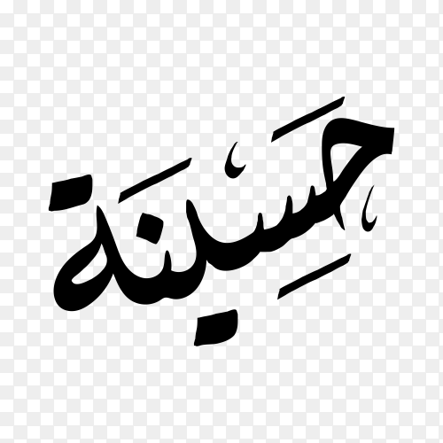 Haseena Name with Arabic calligraphy on transparent background PNG