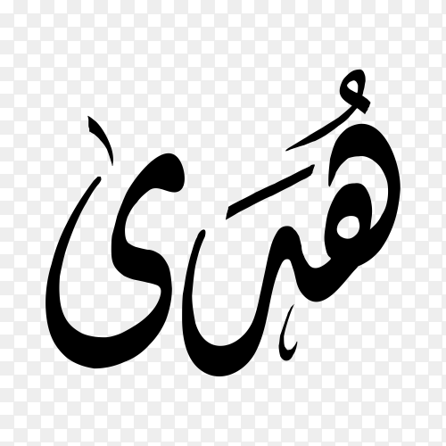 Hoda Name with Arabic calligraphy on transparent background PNG