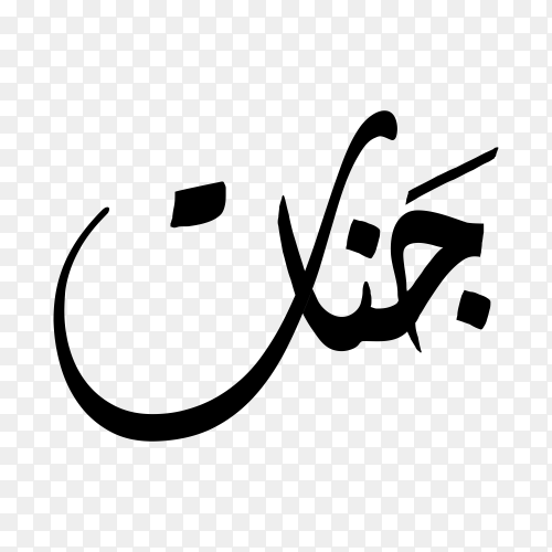 Janat Name with Arabic calligraphy on transparent background PNG