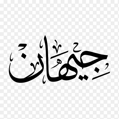 Jehan Name with Arabic calligraphy on transparent background PNG