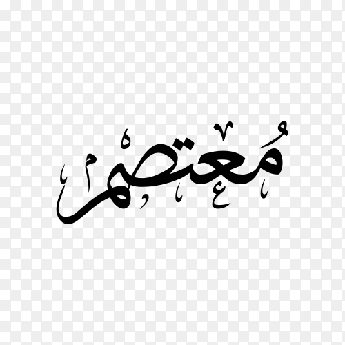 Moatasem Name with Arabic calligraphy on transparent background PNG