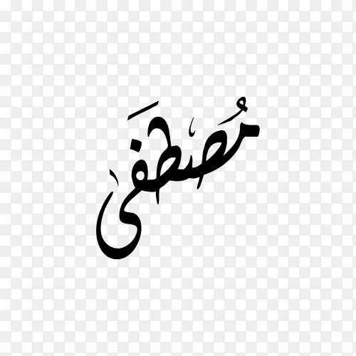 Moustafa Name with Arabic calligraphy on transparent background PNG
