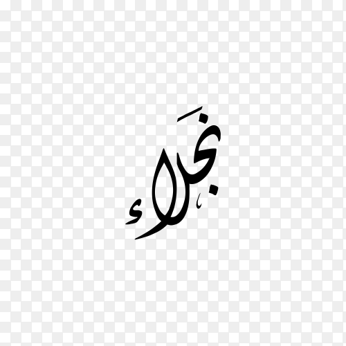 Naglaa Name with Arabic calligraphy on transparent background PNG
