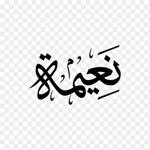 Naimah Name with Arabic calligraphy on transparent background PNG