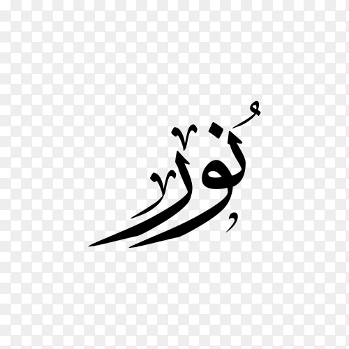 Noor Name with Arabic calligraphy on transparent background PNG