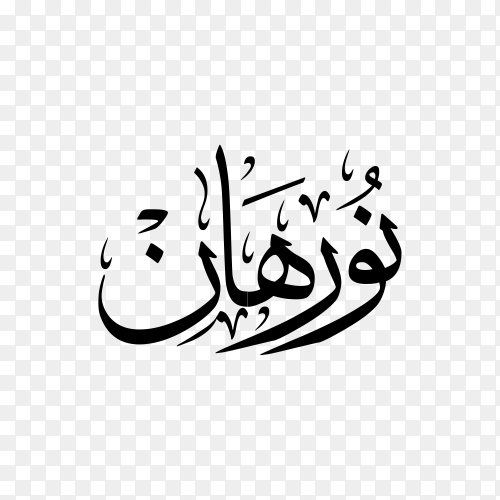 Nourhan Name with Arabic calligraphy on transparent background PNG