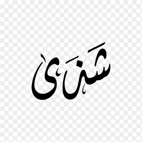 Shaza Name with Arabic calligraphy  premium vector PNG
