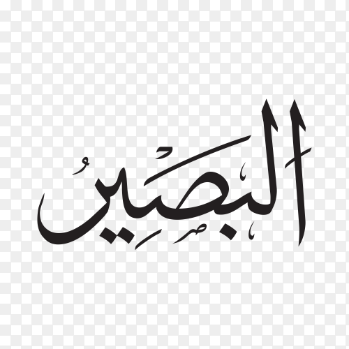 The name of allah (Al-basir) written in Arabic calligraphy on transparent background PNG.png