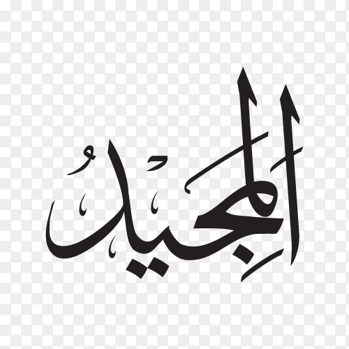 The name of allah (Al-majid) written in Arabic calligraphy on transparent background PNG.png