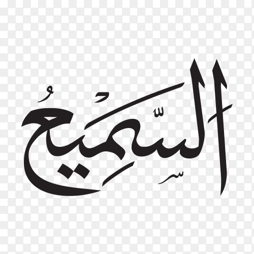 The name of allah (Al-samee') written in Arabic calligraphy on transparent background PNG.png