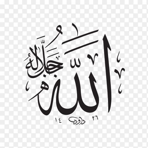 Allah in Arabic Writing – God Name in Arabic calligraphy on transparent background PNG