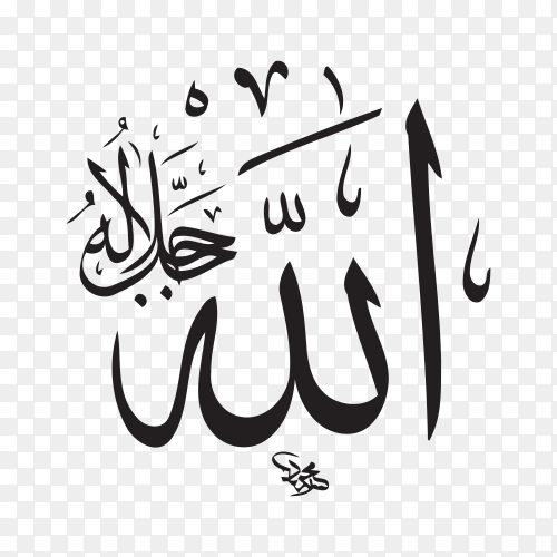 Allah in Arabic Writing – God Name in Arabic on transparent background PNG
