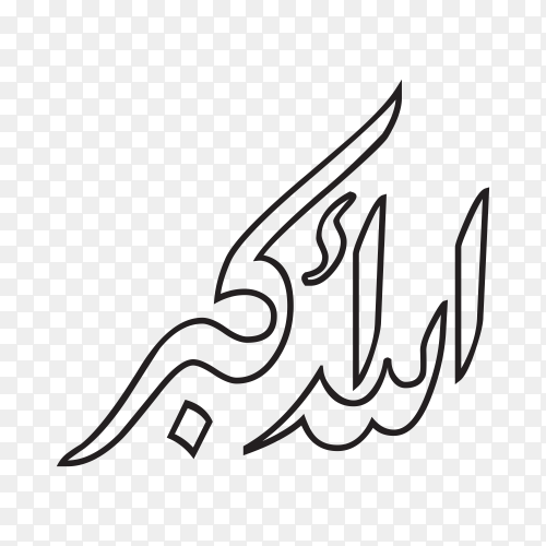Allah is the greatest written in Arabic Islamic calligraphy on transparent background PNG
