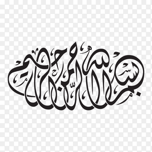 Arabic Calligraphy. Translation Basmala – In the name of God, the Most Gracious, the Most Merciful premium vector PNG