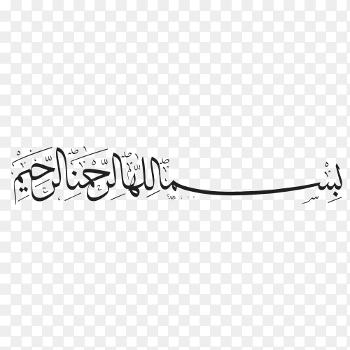 Arabic Calligraphy in Bismillah, the first verse of Quran, translated as In the name of God, the merciful, the compassionate, Arabic Islamic on transparent PNG