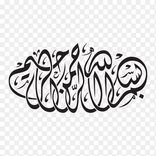 Arabic Calligraphy of Bismillah, the first verse of Quran, translated as In the name of God premium vector PNG