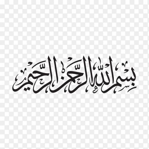 Arabic Calligraphy of Bismillah Al Rahman Al Rahim, The first verse of THE QUR'AN on transparent PNG