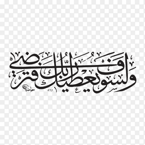 Arabic Calligraphy of Verse 5 from Chapter Al-Dhuha of the Quran, Translated as And your Lord is going to give you, and you will be satisfied on transparent background PNG
