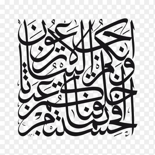Arabic Calligraphy of holy Quran Surah Al Mu'minun Verse 115 on transparent background PNG