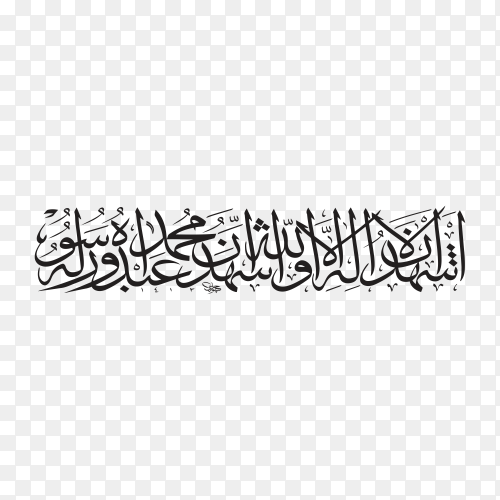 Arabic Calligraphy of text( I testify that there is no God but Allah and that, Mohammad is His Messenger) on transparent background PNG