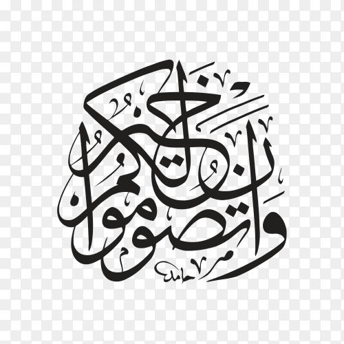 Arabic Calligraphy of text (And if you fast, it is good for you) from holy Quran on transparent background PNG