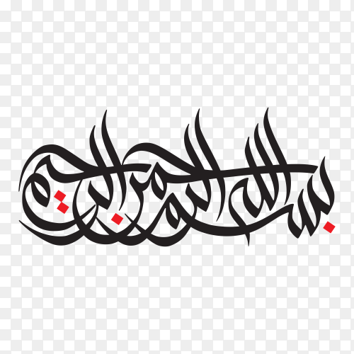 Arabic Calligraphy of the first verse of Quran (In the name of God ) Clipart PNG