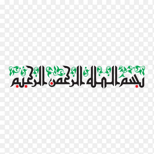 Arabic Calligraphy of the first verse of Quran (In the name of God ) on transparent PNG