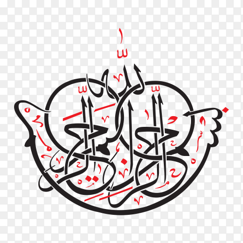 Arabic Calligraphy of the first verse of Quran (In the name of God ) on transparent background PNG