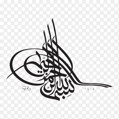 Arabic Islamic Calligraphy. Translation Basmala – In the name of God, the Most Gracious, the Most Merciful on transparent PNG