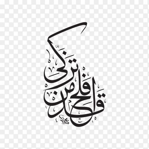 Arabic Islamic calligraphy of(Quran Kareem Surah Al-A'la) on transparent background PNG