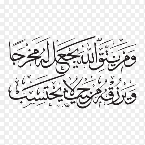 Arabic Islamic calligraphy of (surah al-talaq verse 652-3) on transparent background PNG