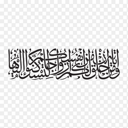 Arabic Islamic calligraphy of Surah Al-Rum verse (21) from holy Quran on transparent background PNG