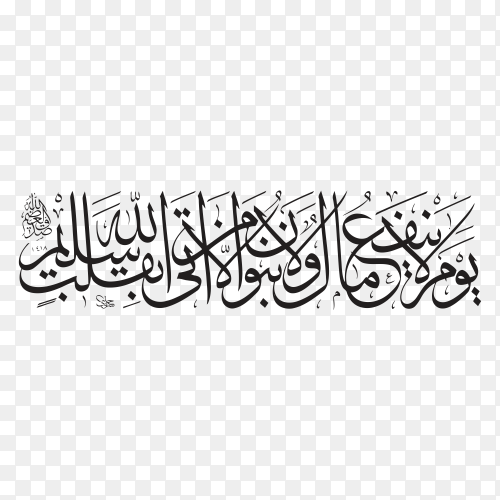 Arabic Islamic calligraphy of Surah Al-shu'ara verse (88) from Quran Kareem on transparent background PNG