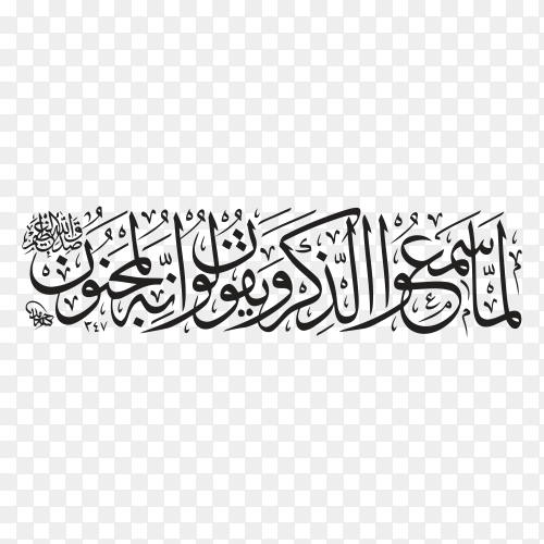 Arabic Islamic calligraphy of surah Al Qalam verse 51 on transparent background PNG