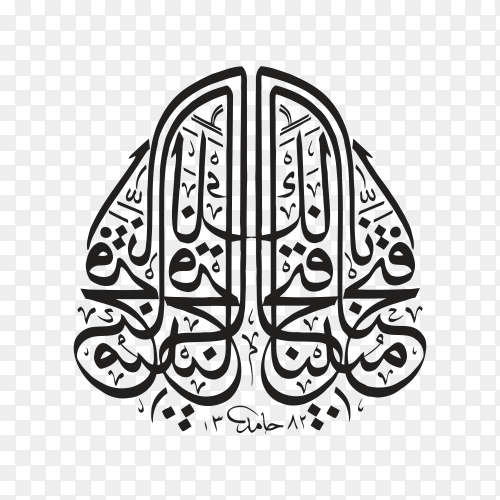 Arabic Islamic calligraphy of surah Al fath verse 1on transparent background PNG