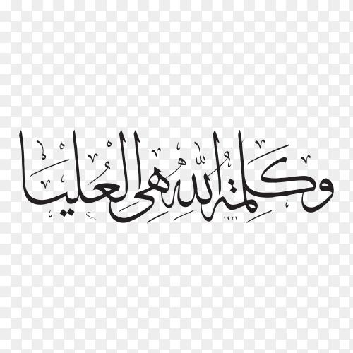 Arabic Islamic calligraphy of surah al-tawbah verse 40 Quran Kareem on transparent background PNG