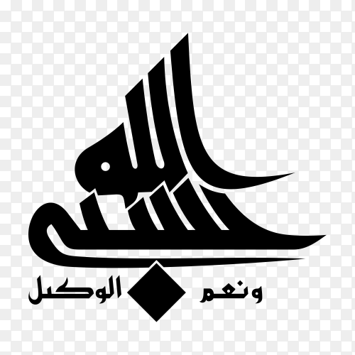 Arabic Islamic calligraphy of text ( Allah is my suffice, and the best deputy ) on transparent background PNG