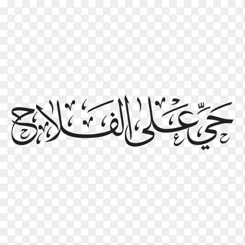 Arabic Islamic calligraphy of text ( Come for the gain )on transparent background PNG