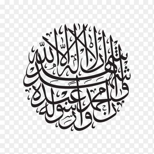 Arabic Islamic calligraphy of text ( I testify that there is no god but God and that Muhammad is His servant and Messenger )Clipart PNG