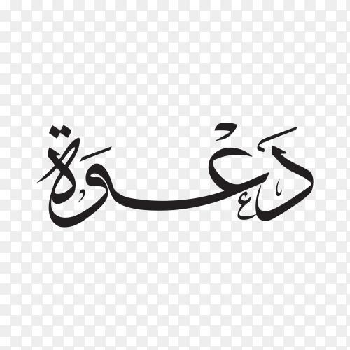 Arabic Islamic calligraphy of text ( Invitation ) premium vector PNG