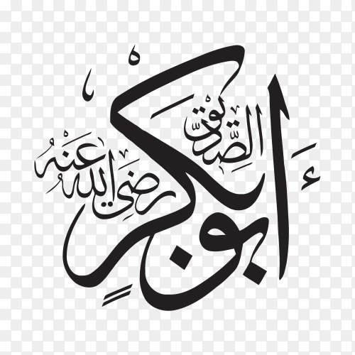 Arabic Islamic calligraphy of text (Abu Bakr, may Allah be pleased with him ) on transparent background PNG