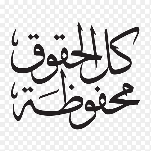 Arabic Islamic calligraphy of text (All rights reserved )on transparent background PNG