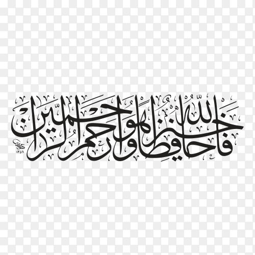 Arabic Islamic calligraphy of text (God is a good keeper and he is the most merciful) from Quran Kareem on transparent background PNG