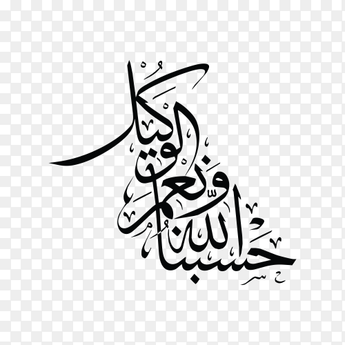 Arabic Islamic calligraphy of text (God is enough, and yes, the agent) on transparent background  PNG