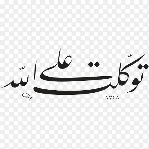 Arabic Islamic calligraphy of text (I put my trust in God) on transparent background PNG