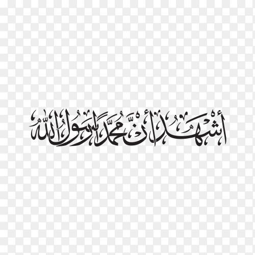 Arabic Islamic calligraphy of text (I testify that there is no god but God and that Muhammad is the Messenger of God) on transparent PNG
