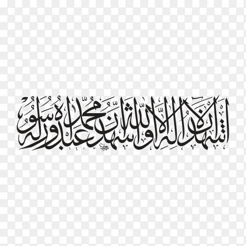 Arabic Islamic calligraphy of text (I testify that there is no god but God and that Muhammad is the Messenger of God) on transparent background  PNG