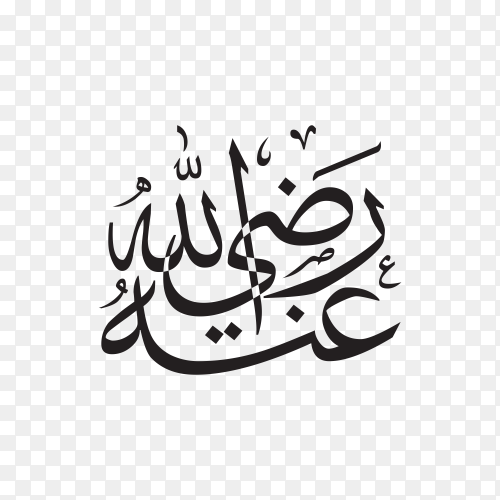 Arabic Islamic calligraphy of text (May God be pleased with them ) on transparent PNG